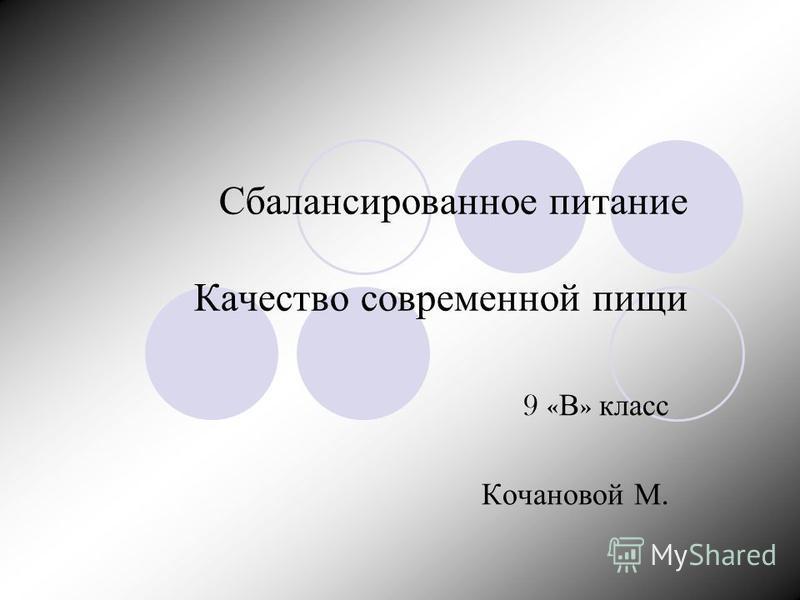 Сбалансированное питание Качество современной пищи 9 « В » класс Кочановой М.