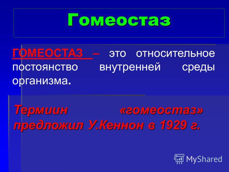 Гомеостаз Термиин «гомеостаз» предложил У.Кеннон в 1929 г. ГОМЕОСТАЗ – это относительное постоянство внутренней среды организма.