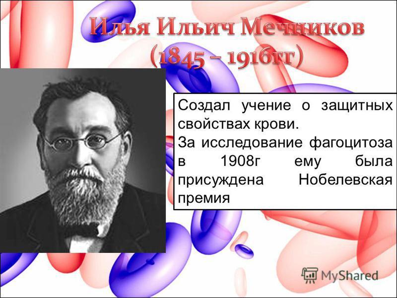Создал учение о защитных свойствах крови. За исследование фагоцитоза в 1908 г ему была присуждена Нобелевская премия