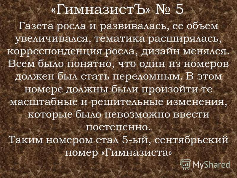 «ГимназистЪ»