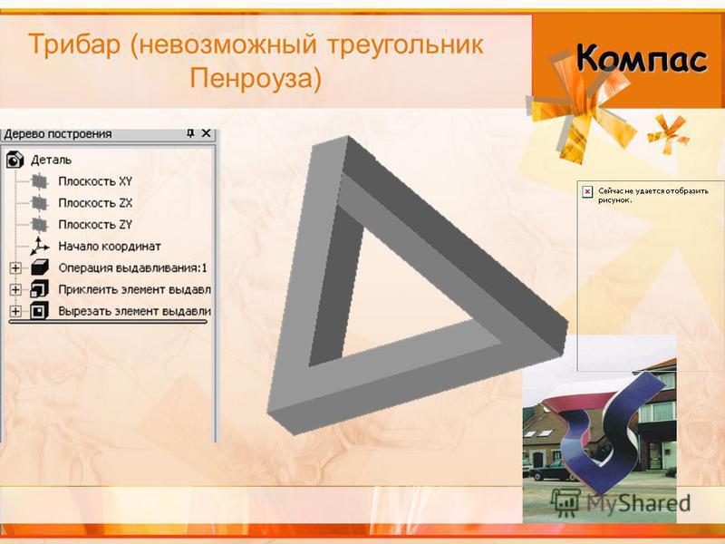 Трибар (невозможный треугольник Пенроуза) Компас