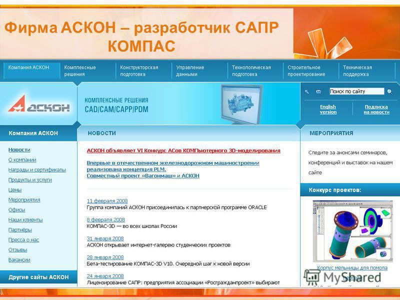 Фирма АСКОН – разработчик САПР КОМПАС