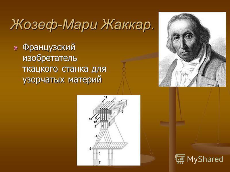 Жозеф-Мари Жаккар. Французский изобретатель ткацкого станка для узорчатых материй