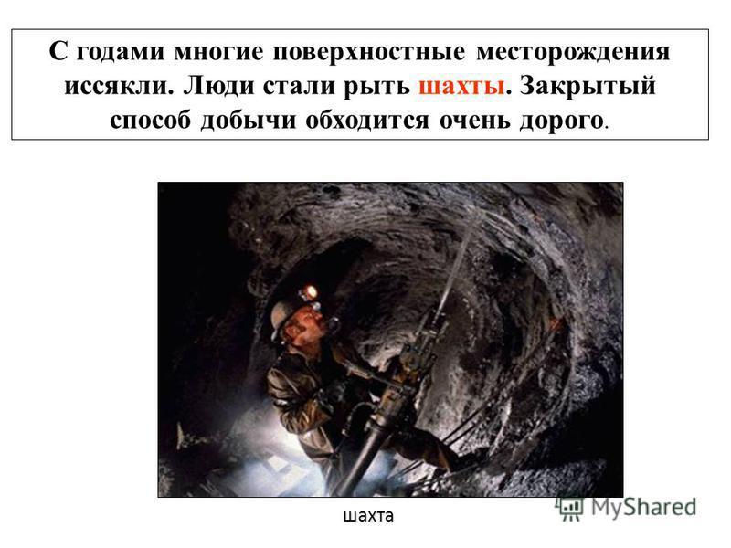 шахта С годами многие поверхностные месторождения иссякли. Люди стали рыть шахты. Закрытый способ добычи обходится очень дорого.