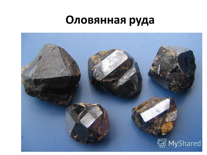 Оловянная руда