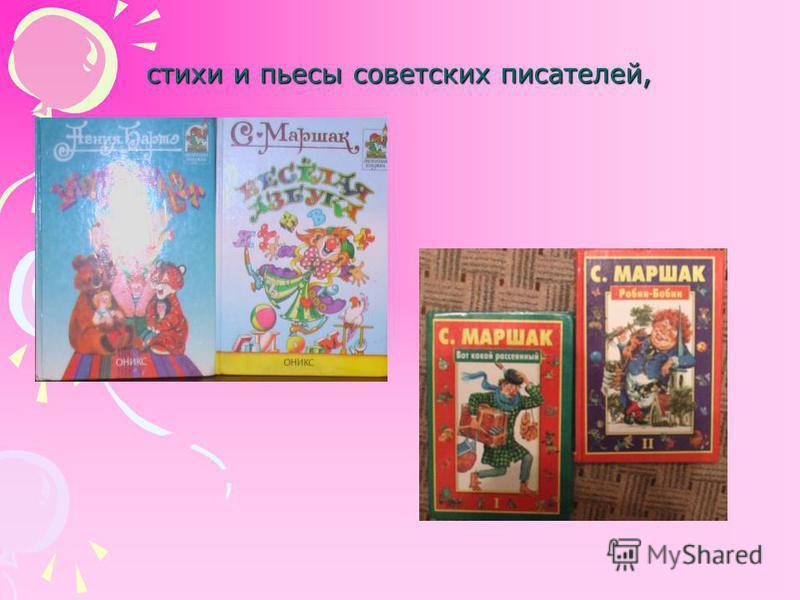 стихи и пьесы советских писателей,