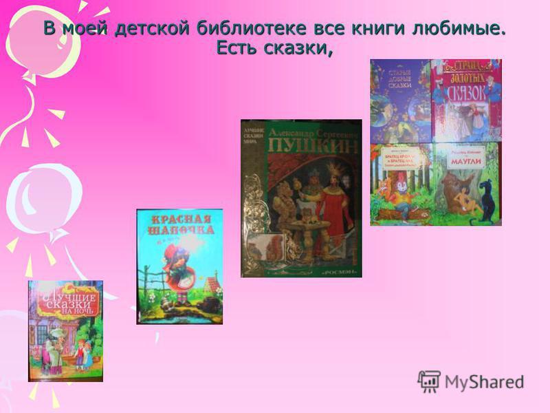 В моей детской библиотеке все книги любимые. Есть сказки,