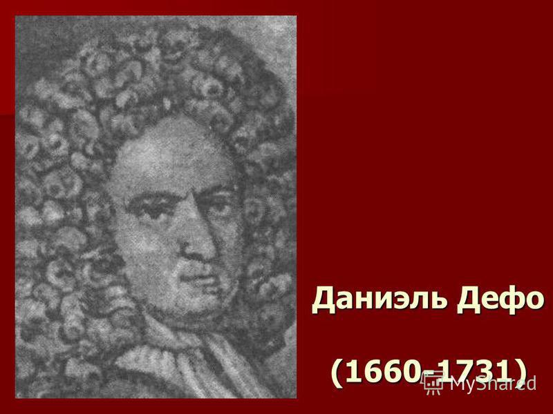 Даниэль Дефо (1660-1731)