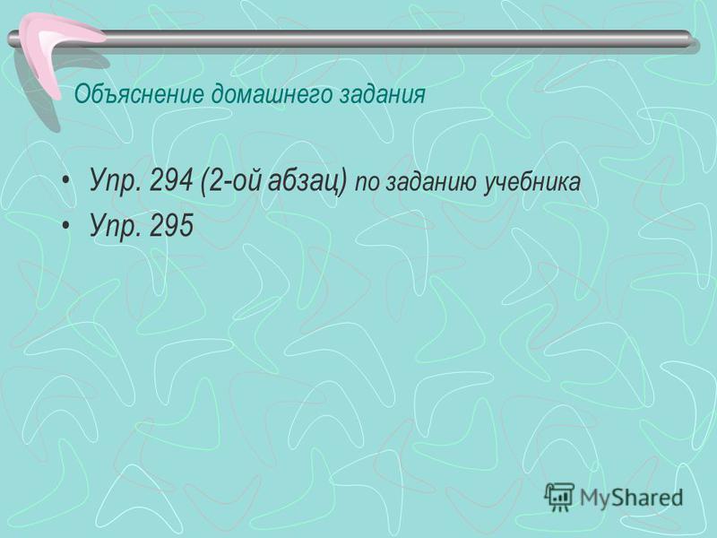 Объяснение домашнего задания Упр. 294 (2-ой абзац) по заданию учебника Упр. 295