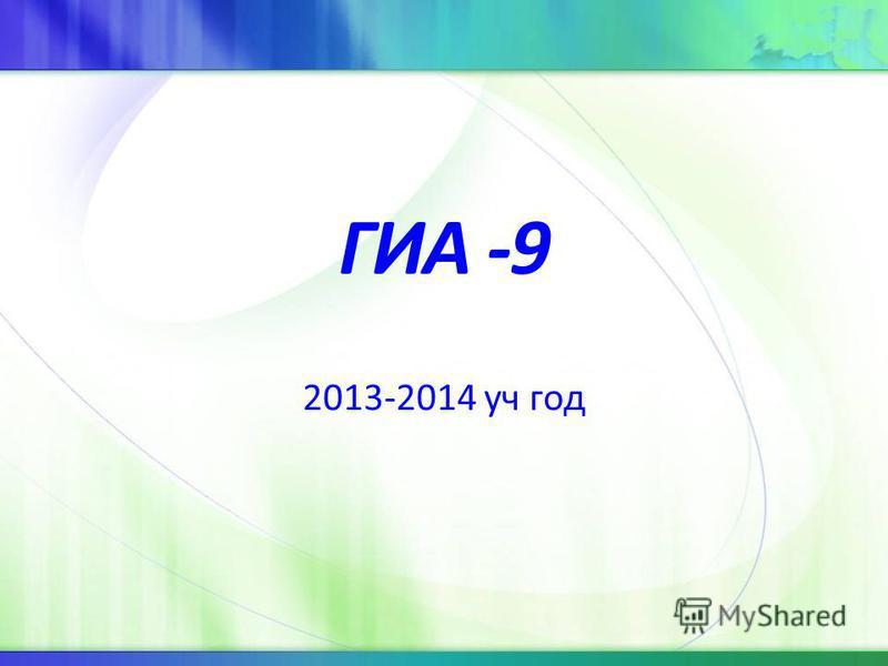 ГИА -9 2013-2014 уч год