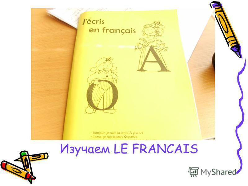 Изучаем LE FRANCAIS