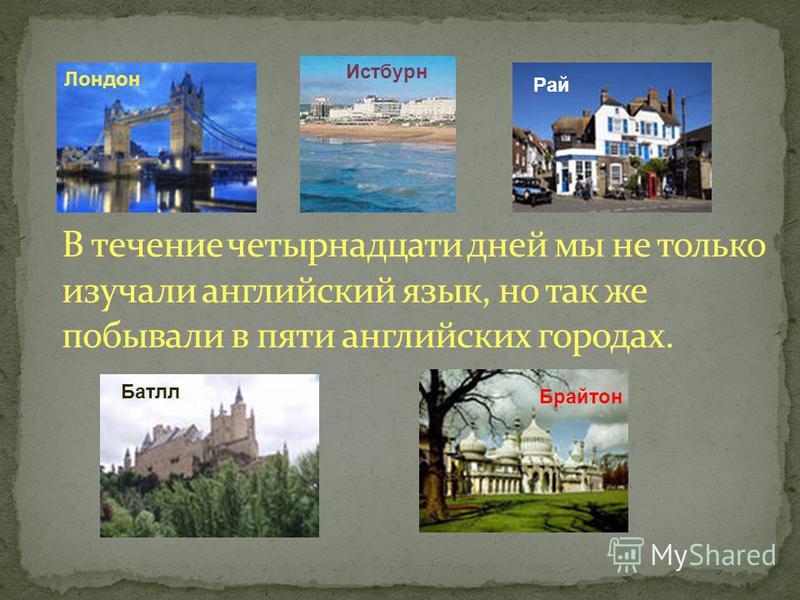 Лондон Брайтон Истбурн Батлл Рай