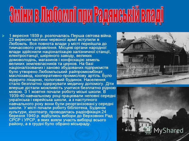 1 вересня 1939 р. розпочалась Перша світова війна. 23 вересня частини червоної армії вступили в Любомль. Вся повнота влади у місті перейшла до тимчасового управління. Місцеві органи народної влади здійснили націоналізацію залізничної станції, електро
