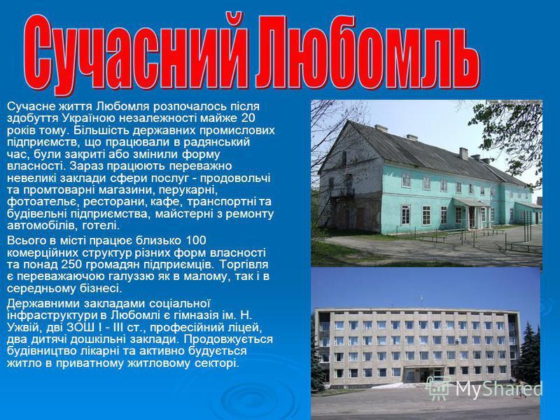 Сучасне життя Любомля розпочалось після здобуття Україною незалежності майже 20 років тому. Більшість державних промислових підприємств, що працювали в радянський час, були закриті або змінили форму власності. Зараз працюють переважно невеликі заклад