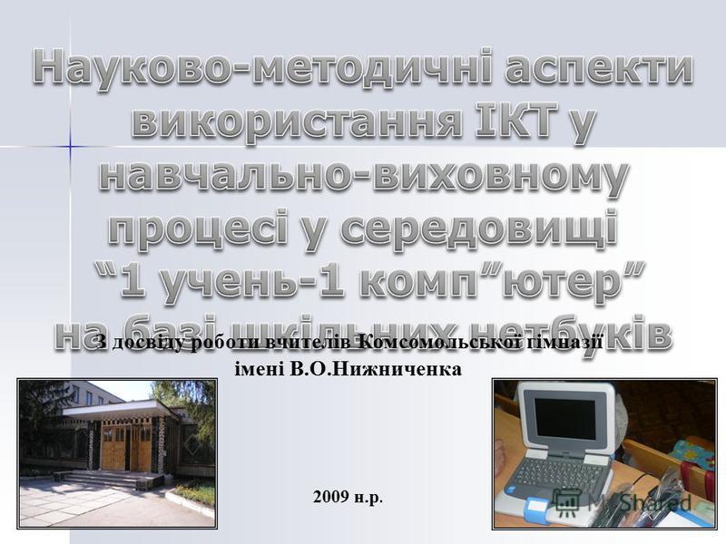 З досвіду роботи вчителів Комсомольської гімназії імені В.О.Нижниченка 2009 н.р.