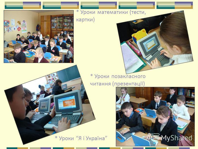 * Уроки математики (тести, картки) * Уроки позакласного читання (презентації) * Уроки Я і Україна