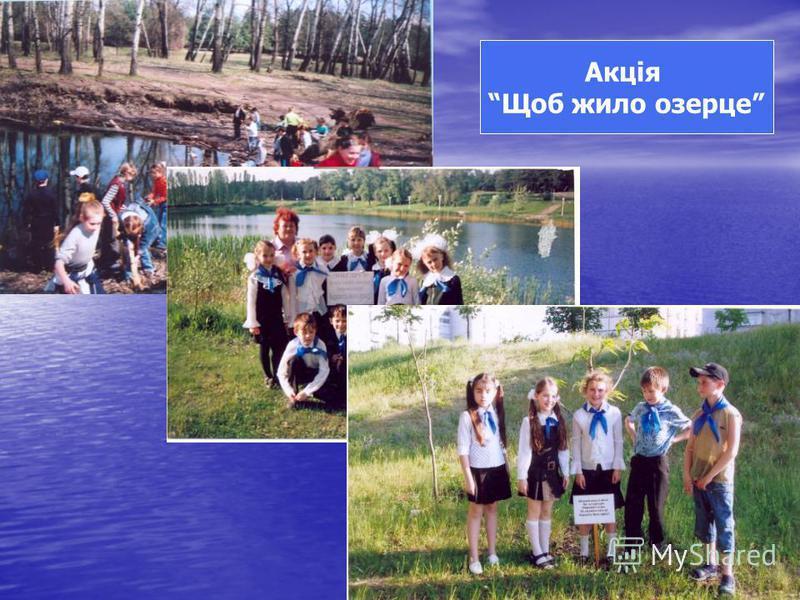 Акція Щоб жило озерце