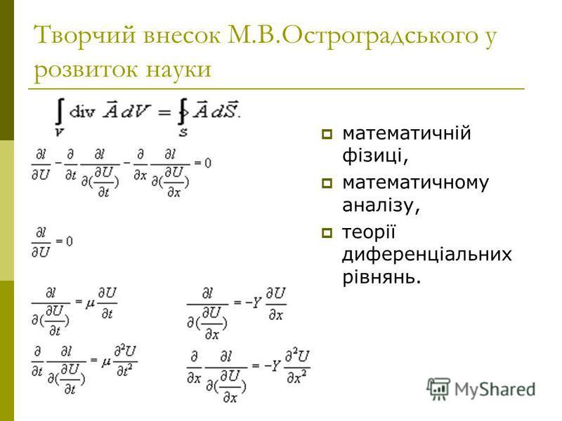 Творчий внесок М.В.Остроградського у розвиток науки математичній фізиці, математичному аналізу, теорії диференціальних рівнянь.