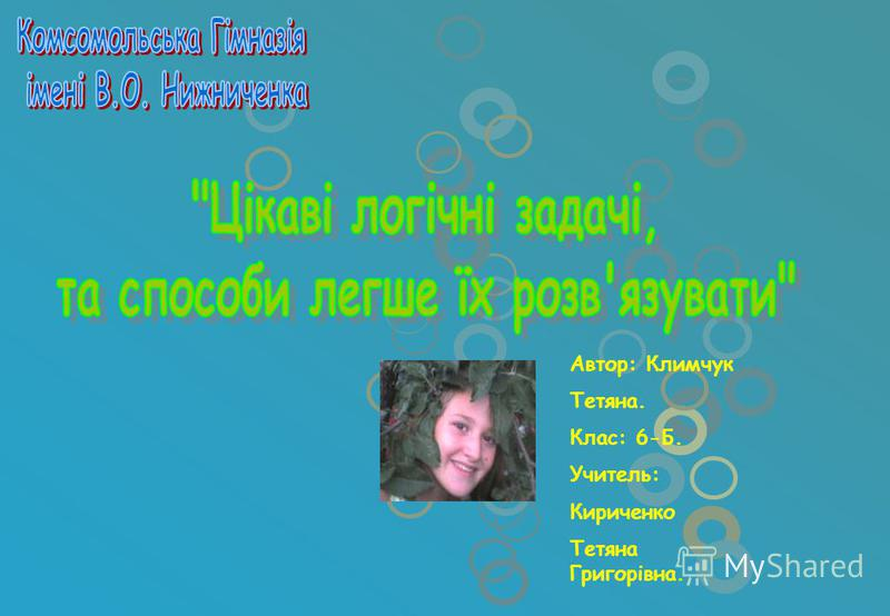 Автор: Климчук Тетяна. Клас: 6-Б. Учитель: Кириченко Тетяна Григорівна.