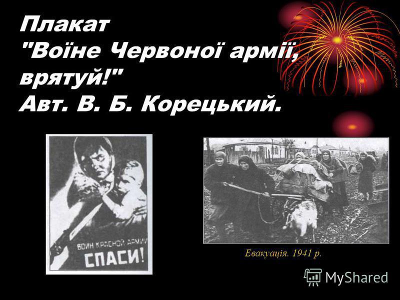 Плакат Воїне Червоної армії, врятуй! Авт. В. Б. Корецький. Евакуація. 1941 р.