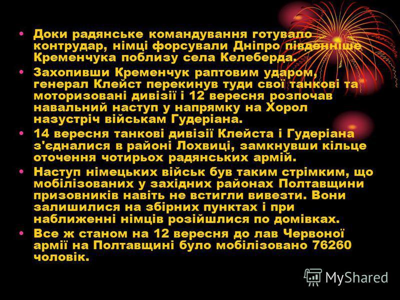 Доки радянське командування готувало контрудар, німці форсували Дніпро південніше Кременчука поблизу села Келеберда. Захопивши Кременчук раптовим ударом, генерал Клейст перекинув туди свої танкові та моторизовані дивізії і 12 вересня розпочав навальн