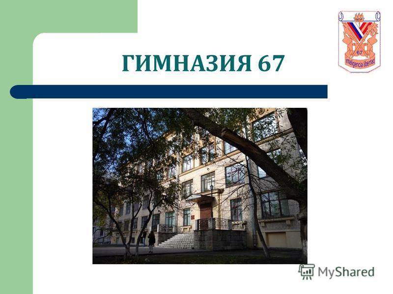 ГИМНАЗИЯ 67