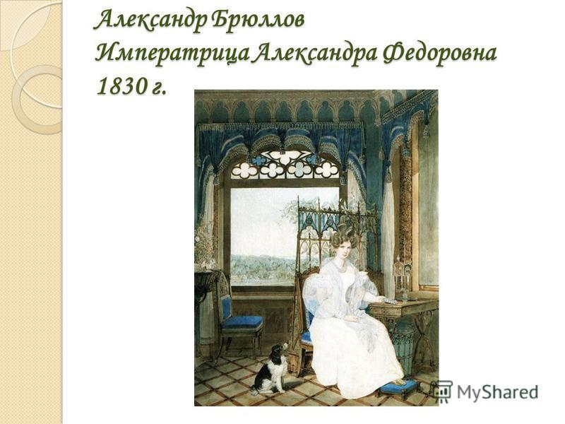 Александр Брюллов Императрица Александра Федоровна 1830 г.