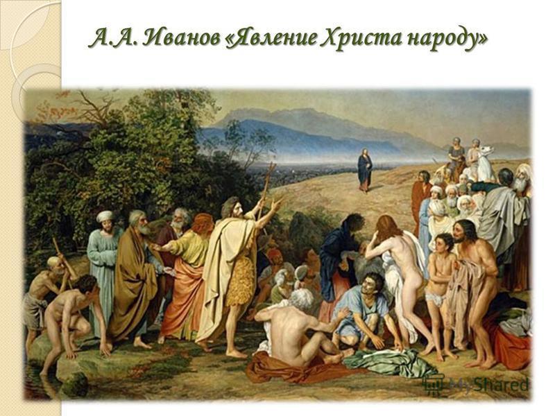 А.А. Иванов «Явление Христа народу»