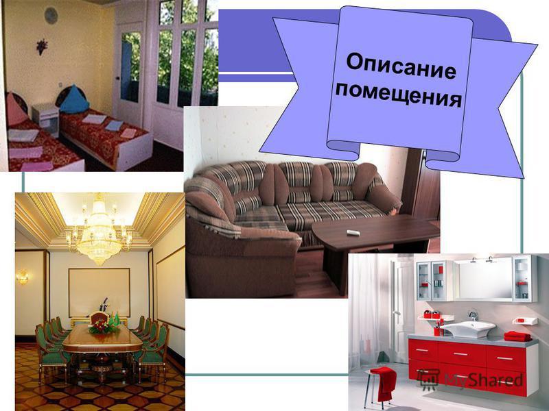 Описание помещения
