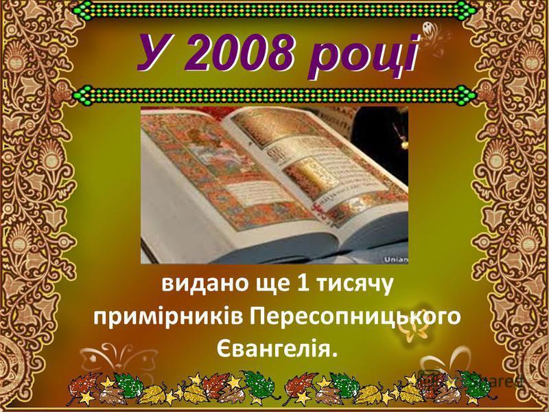 У 2001 році видано 500 примірників Євангелія, які точно відтворюють оригінальне видан- ня, включаючи всі особливості паперу й обкладинки.