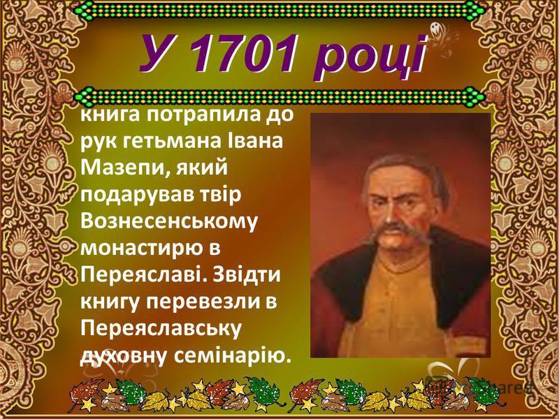 У 1630 році книга була таємно вивезена із Пересопниць- кого монастиря і її доля тривалий час була невідома.