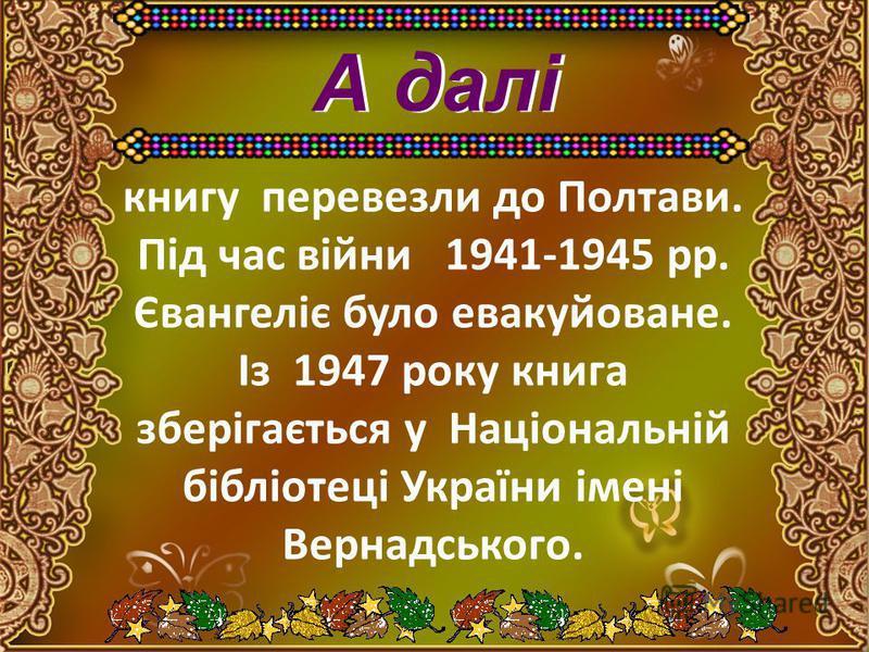 У 1837 році її знайшов український учений Осип Бодянський, друг Тараса Шевченка. Він вперше дав книзі належну оцінку, і світ дізнався про унікальне рукописне творіння.