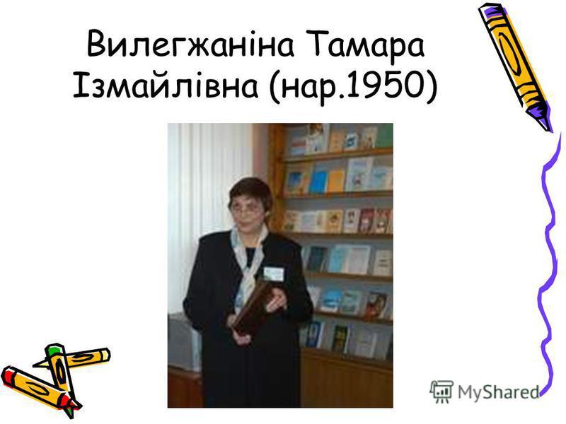 Вилегжаніна Тамара Ізмайлівна (нар.1950)