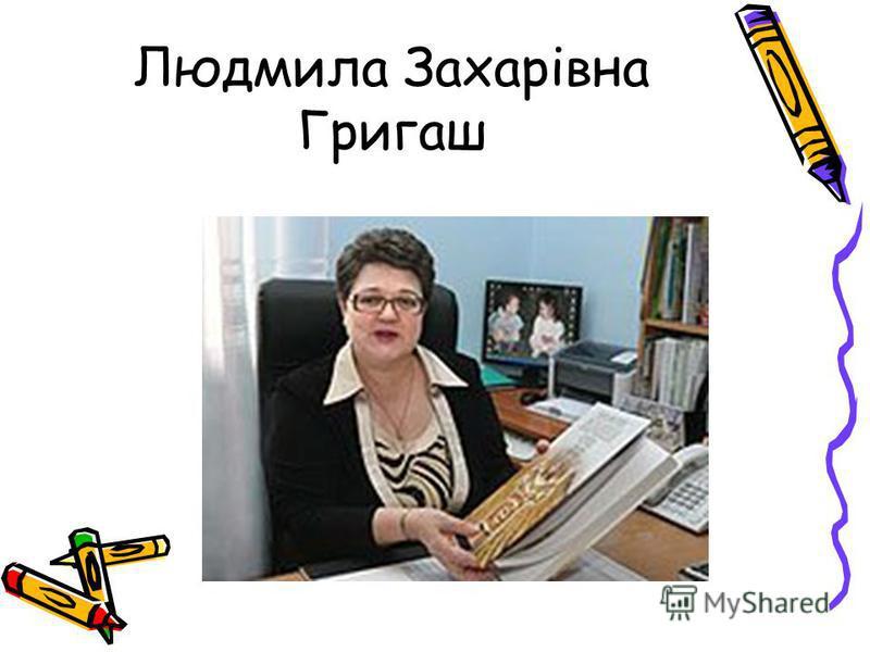 Людмила Захарівна Григаш