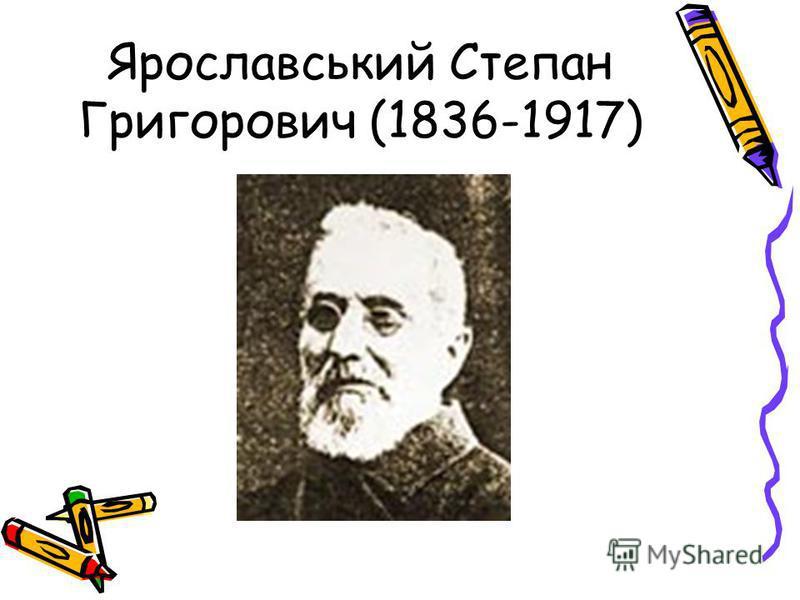 Ярославський Степан Григорович (1836-1917)