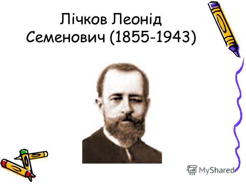 Лічков Леонід Семенович (1855-1943)