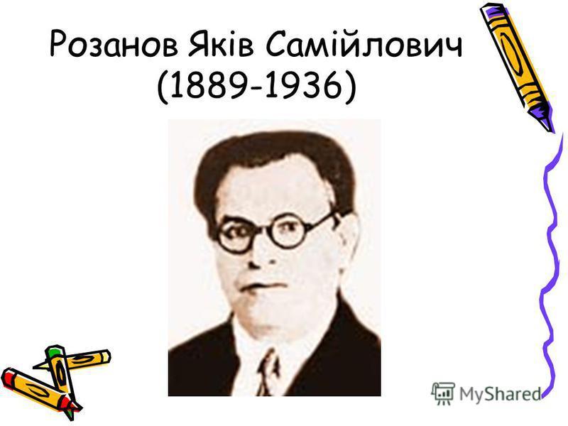 Розанов Яків Самійлович (1889-1936)