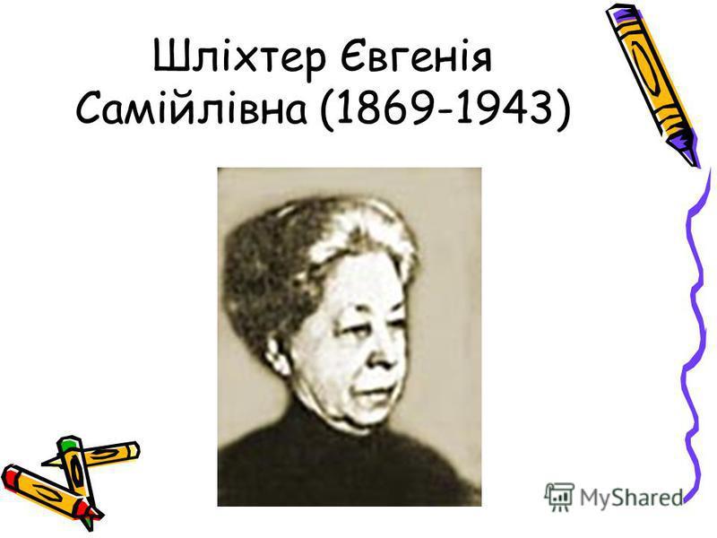 Шліхтер Євгенія Самійлівна (1869-1943)
