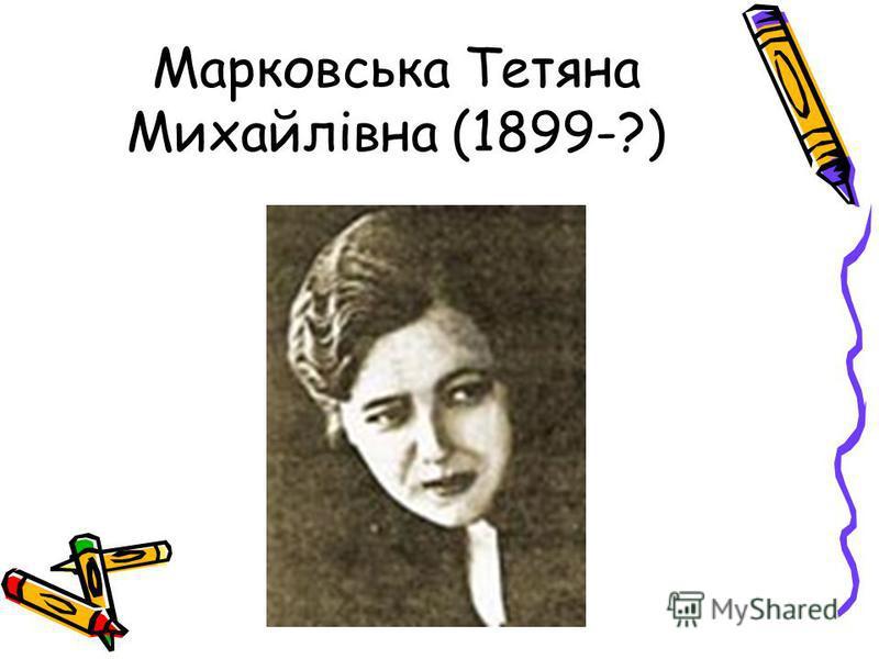 Марковська Тетяна Михайлівна (1899-?)