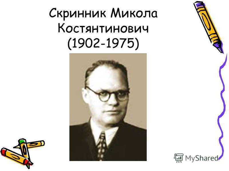 Скринник Микола Костянтинович (1902-1975)