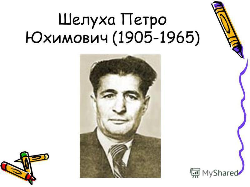 Шелуха Петро Юхимович (1905-1965)