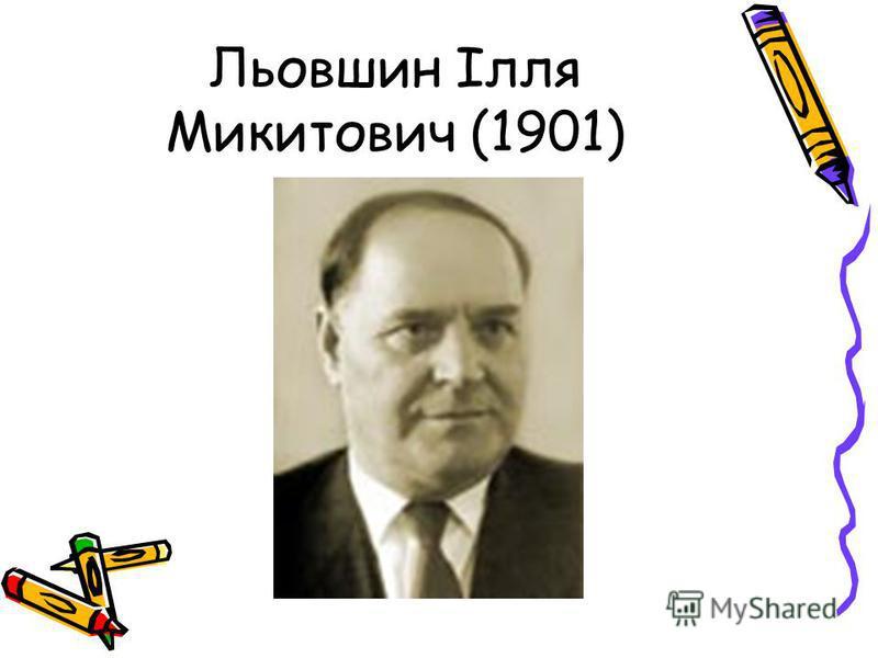 Льовшин Ілля Микитович (1901)