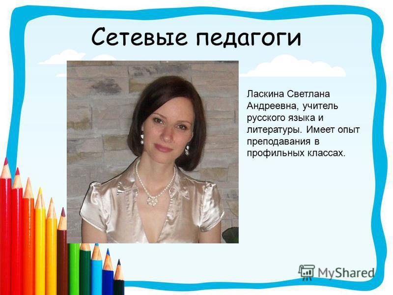 Сетевые педагоги Ласкина Светлана Андреевна, учитель русского языка и литературы. Имеет опыт преподавания в профильных классах.