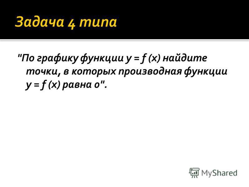 По графику функции y = f (x) найдите точки, в которых производная функции y = f (x) равна 0.