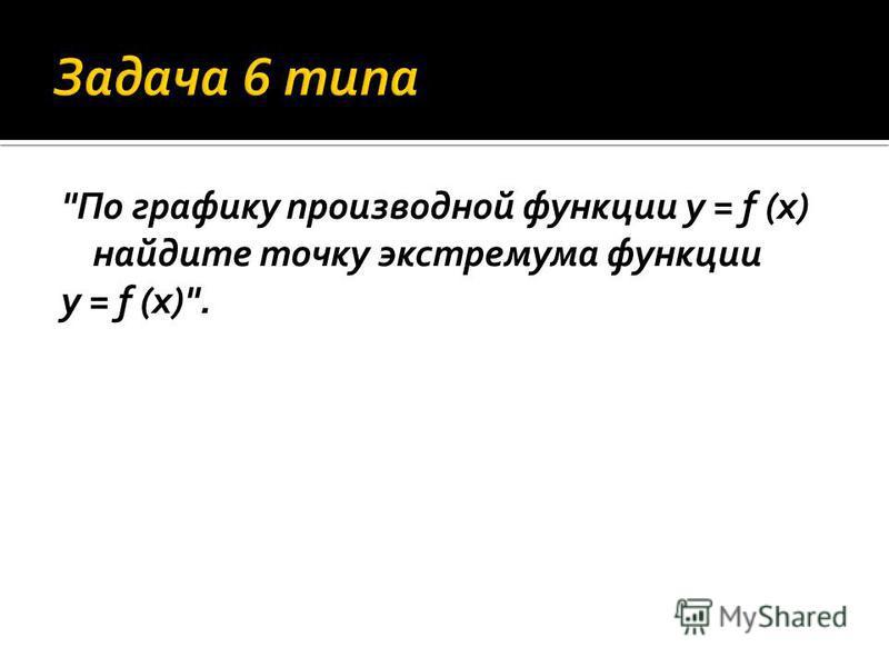 По графику производной функции y = f (x) найдите точку экстремума функции y = f (x).