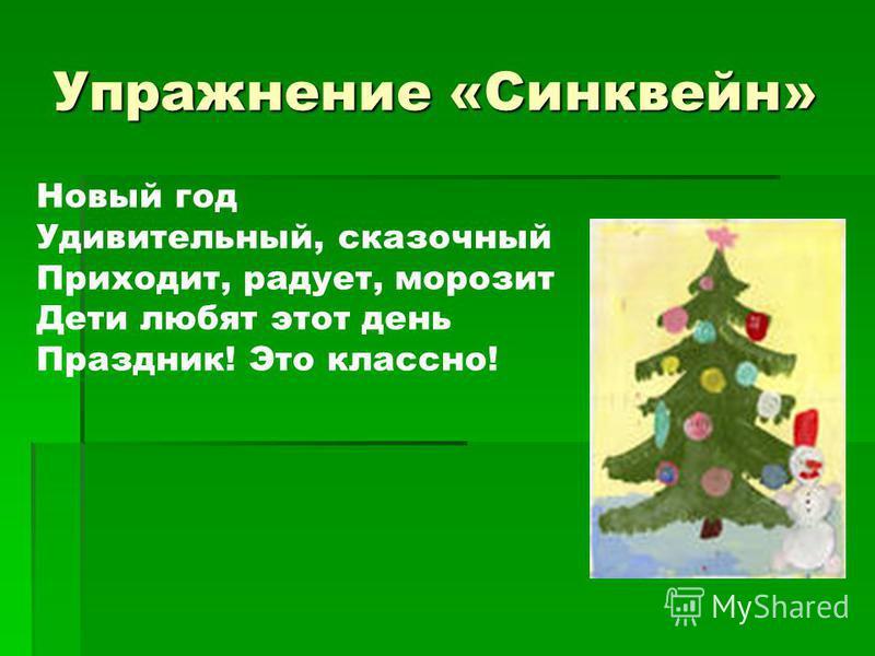Упражнение «Синквейн» Новый год Удивительный, сказочный Приходит, радует, морозит Дети любят этот день Праздник! Это классно!