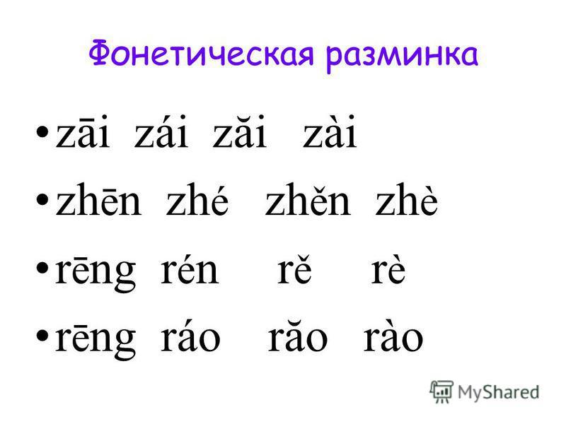 Фонетическая разминка zāi zái zăi zài zh ē n zh é zh ě n zh è r ē ng r é n r ě r è r ē ng ráo răo rào