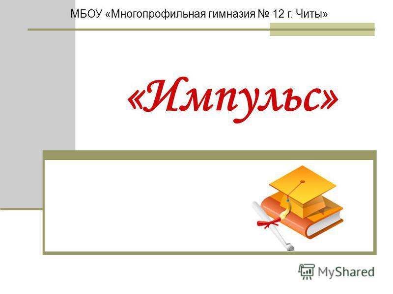 «Импульс» МБОУ «Многопрофильная гимназия 12 г. Читы»