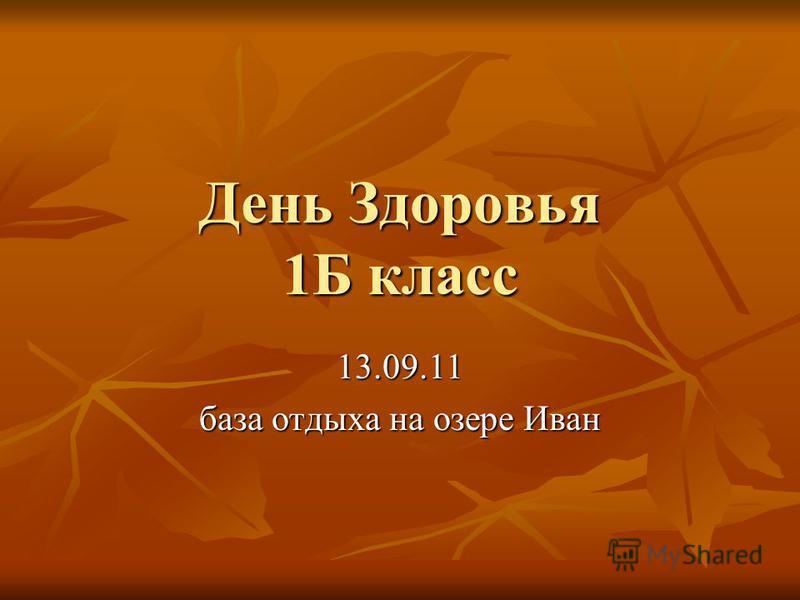 День Здоровья 1Б класс 13.09.11 база отдыха на озере Иван