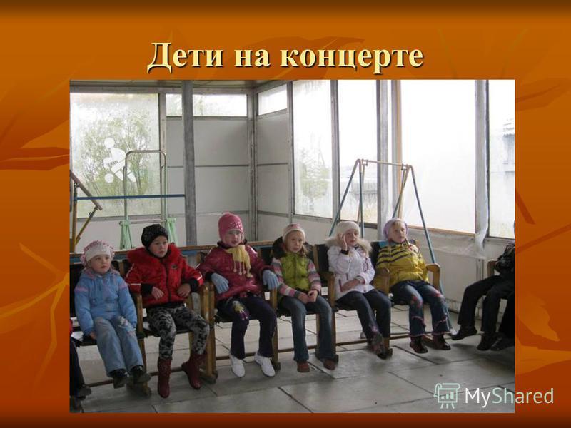 Дети на концерте